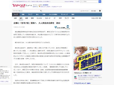 日本政府コロナ在宅7割に関連した画像-02