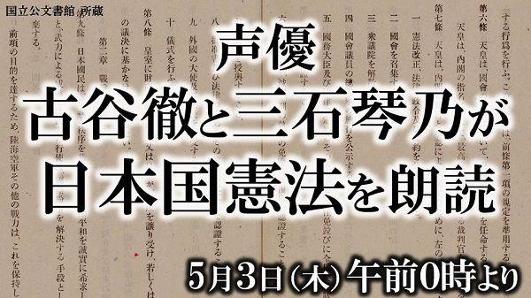 古谷徹 三石琴乃 憲法 全文 朗読に関連した画像-01