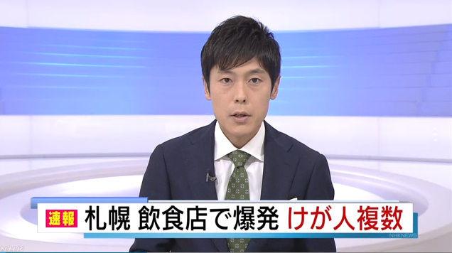 札幌 爆発 飲食店 アパマンショップ 事故に関連した画像-03