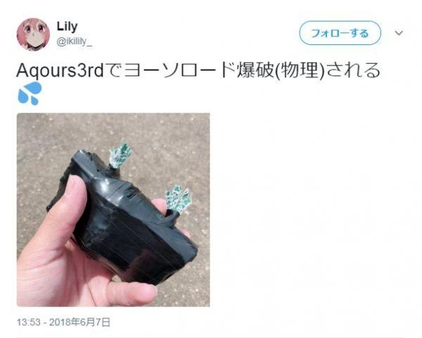 ラブライブ サンシャイン ライブ イベント 爆破予告 高校生 逮捕に関連した画像-03
