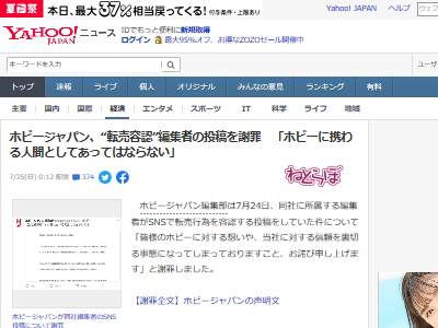 ホビージャパン 編集者 転売 正当化 謝罪 処分に関連した画像-02