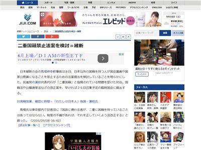 日本維新の会 二重国籍禁止法案 蓮舫に関連した画像-02
