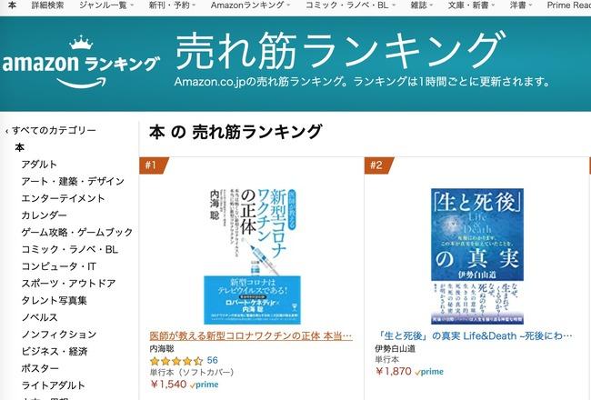 反ワクチン派 本 デマ 売上 儲かる 内海聡 新型コロナワクチンに関連した画像-02