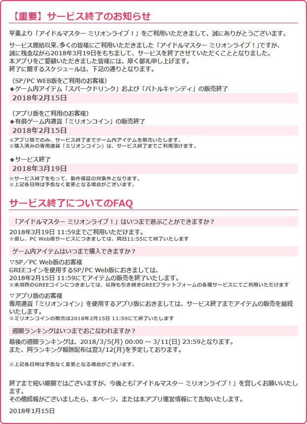 アイドルマスター ミリオンライブ サービス終了に関連した画像-03