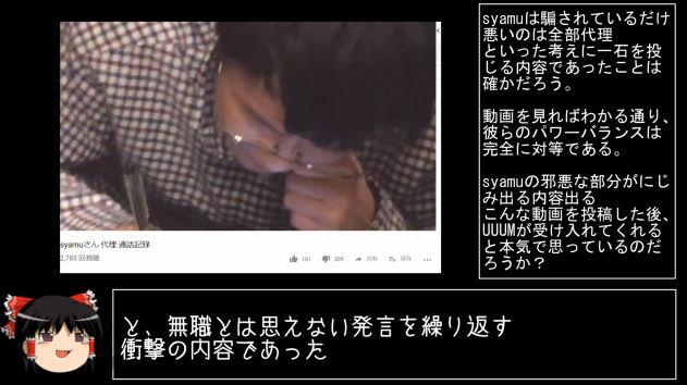 syamu 誘拐 まとめ 代理人 日大サークル 中日帽子 復活に関連した画像-19