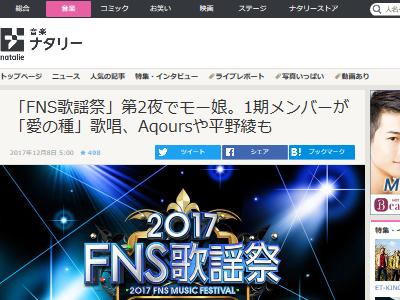 Aqours 平野綾 高橋洋子 FNS歌謡祭に関連した画像-02