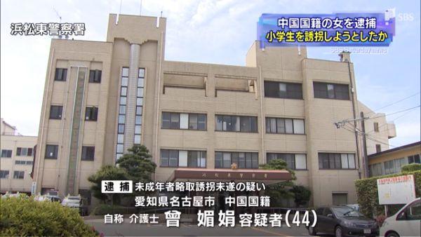 中国籍の44歳女が静岡県で女子小学生を誘拐しようとして逮捕、→拉致や臓器狩りの可能性もあり怖すぎると話題に