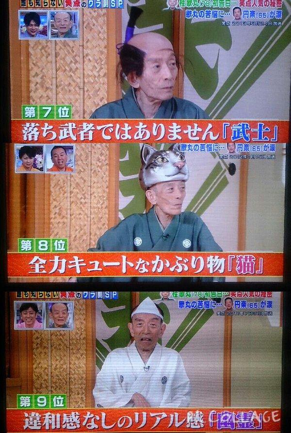 笑点 通常回 桂歌丸 桂枝太郎 伝説 視聴率 勇退に関連した画像-05