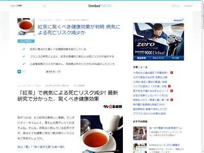 紅茶 健康に関連した画像-02