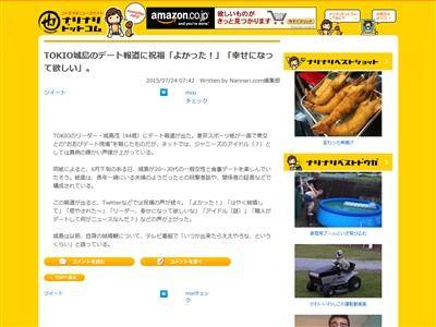 TOKIO 城島茂に関連した画像-02