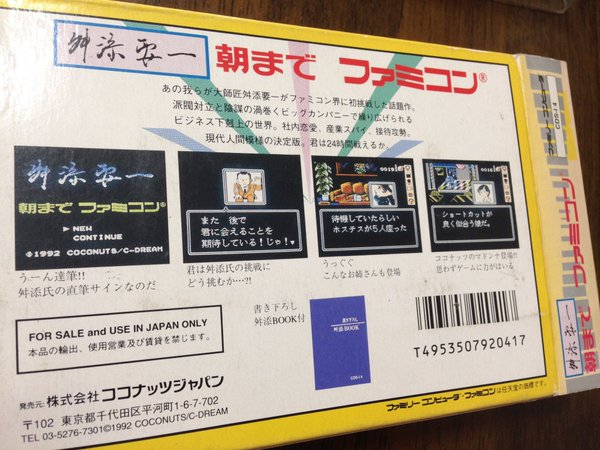 レトロ クソゲー 舛添要一 朝までファミコン 都知事 不祥事 Amazon バカ売れ 在庫切れに関連した画像-05