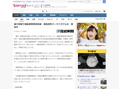 警察歌舞伎町ガールズバー暴行に関連した画像-02