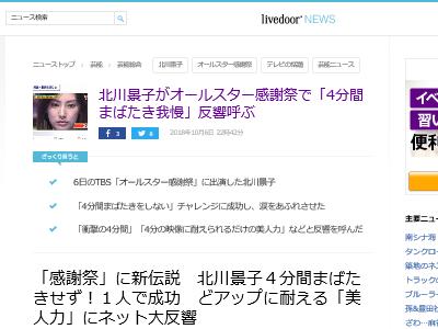 女優 北川景子 オールスター感謝祭 4分間まばたきしない 美人力 大反響に関連した画像-02