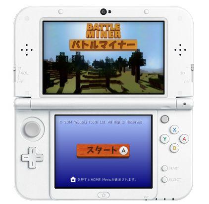 バトルマイナー BATTLEMINER 3DS マインクラフトに関連した画像-03