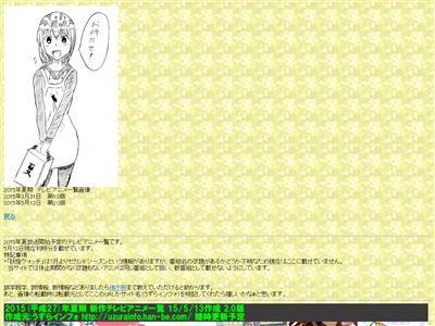 夏アニメ 2015 2版に関連した画像-02