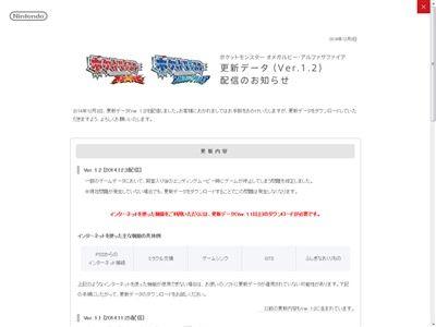 任天堂 パッチ ポケットモンスター ポケモン オメガルビー アルファサファイア に関連した画像-02
