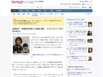 山田花子 福島正紀 夫婦 トランペット ホームページ リニューアル 生徒 募集 応募に関連した画像-02