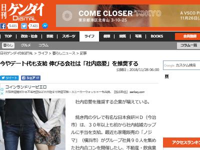 社内恋愛 会社 推奨 社内結婚 日本食研HDに関連した画像-02