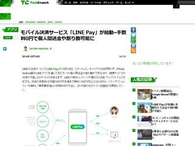 LINEに関連した画像-02