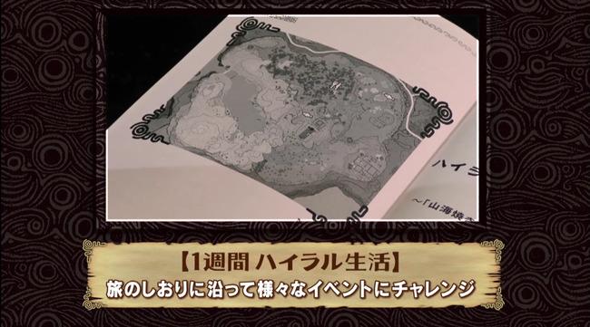 よゐこ 濱口優 ゼルダの伝説 ブレスオブザワイルド ゲームセンターDX 任天堂に関連した画像-14