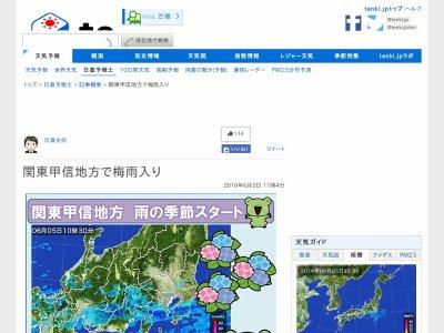 梅雨入り 悲報 関東 関東甲信に関連した画像-02