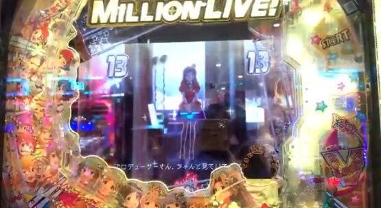 パチスロ アイドルマスター ミリオンライブ! シアターフェスティバル 演出 ハズレに関連した画像-08