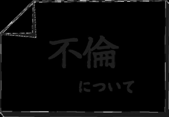 うわき 不倫 ウソ 結婚 離婚に関連した画像-01