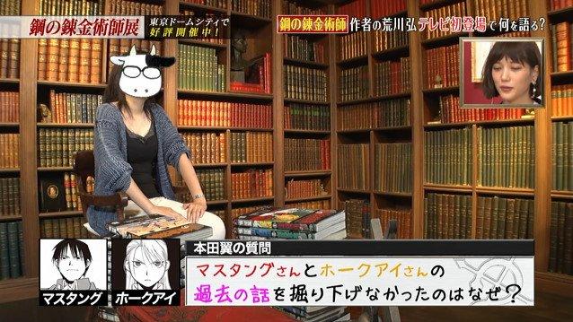 鋼の錬金術師 荒川弘 テレビ 初登場に関連した画像-13
