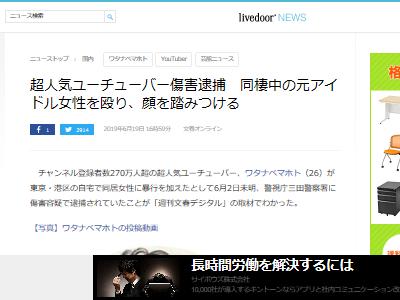 ワタナベマホト ユーチューバー 逮捕 傷害 同性 元アイドル 活動 休止に関連した画像-02