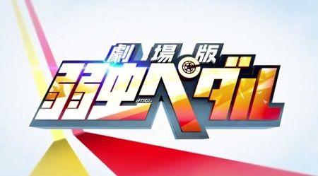 弱虫ペダル 劇場版 新編集版 公開日 上映 映画 アニメ PV 動画に関連した画像-01