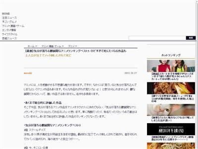 鬱アニメ スクールデイズ 火垂るの墓 なるたる ガンダム ねこじる草に関連した画像-02