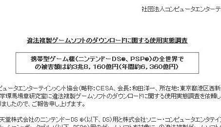 PSPソフトの違法アップロード、全国初 ... - ACCS