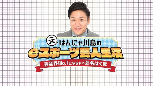 はんにゃ川島 LoL ゲーム 下手 日本一に関連した画像-01