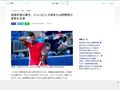 東京五輪 テニス ジョコビッチ メドベージェフ 猛暑 高温多湿 苦言 時間変更 提案に関連した画像-02