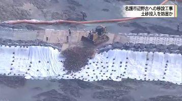 辺野古 重機 細工 妨害 沖縄 普天間基地 移設に関連した画像-01