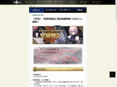 FGO フェイト グランドオーダー Fate 最終決戦 ソロモンに関連した画像-02