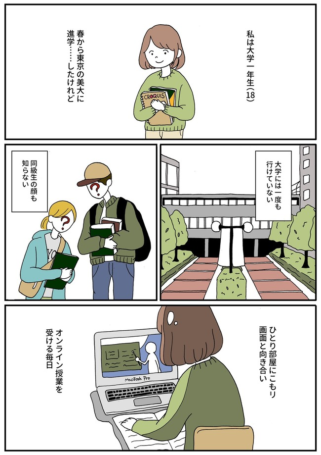 大学生 オンライン授業 新型コロナに関連した画像-02