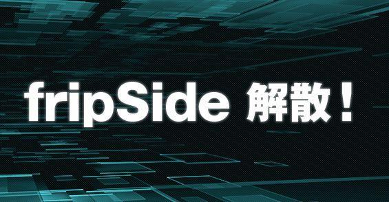 fripside 解散 コンサート ツアーに関連した画像-03