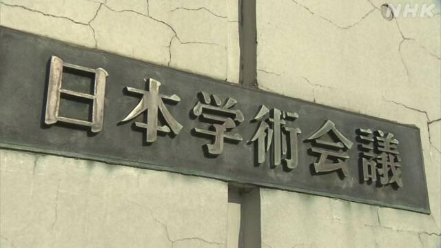 日本学術会議 任命拒否 自民党 下村博文 民間組織に関連した画像-01