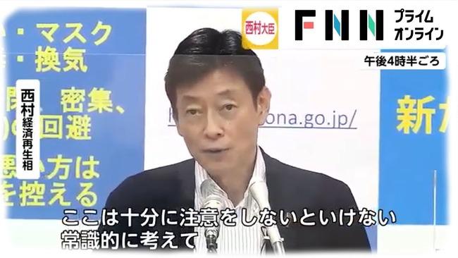【は?】西村大臣「GoToトラベルはいいけど、お盆の帰省はダメです」