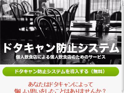 ドタキャン ブラックリスト 飲食店 電話 無料に関連した画像-03
