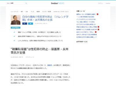 スカートめくり 大流行 ハレンチ学園 永井豪 性犯罪 防止 表現規制に関連した画像-02