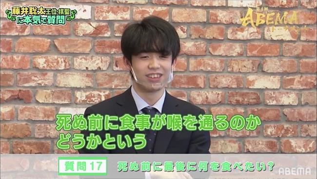 藤井聡太 最後の晩餐 食べ物 死ぬ前 質問 答え 喉に関連した画像-02