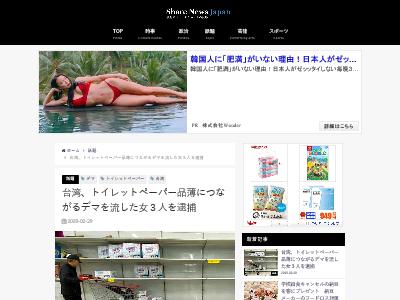 台湾 トイレットペーパー 品薄 デマ 女 逮捕に関連した画像-02