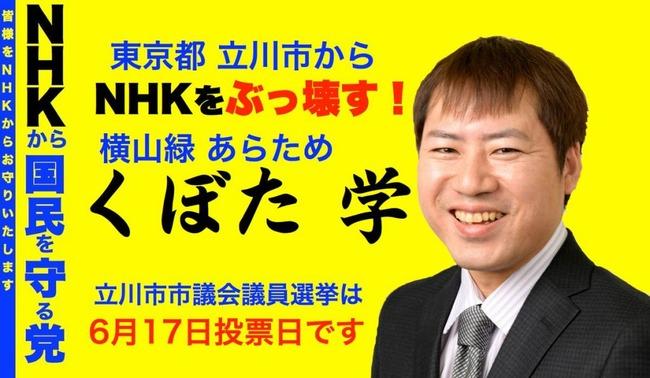 横山緑 立川市議 当選に関連した画像-03
