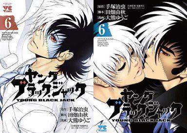 ヤングブラック・ジャック アニメ化に関連した画像-01
