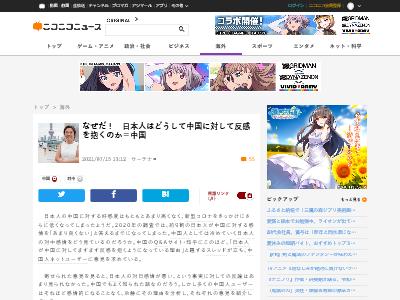 中国 対中感情 反感 中国人 ネットユーザー メディアに関連した画像-02