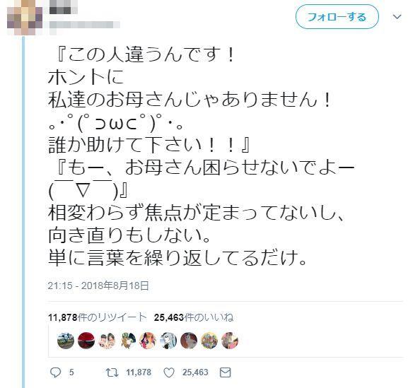 精神科医 精神病 母親 誘拐 ツイッター 嘘松 デマに関連した画像-04