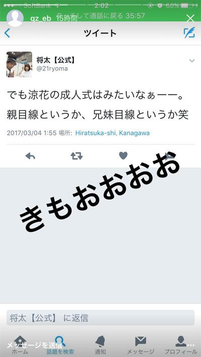 AKB48 大島涼花 インスタ 裏垢 ファン キモいに関連した画像-02