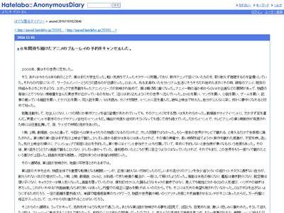 オタク アニメ ブルーレイに関連した画像-02